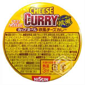 nissin cup noodle cheese curry top tuttogiappone