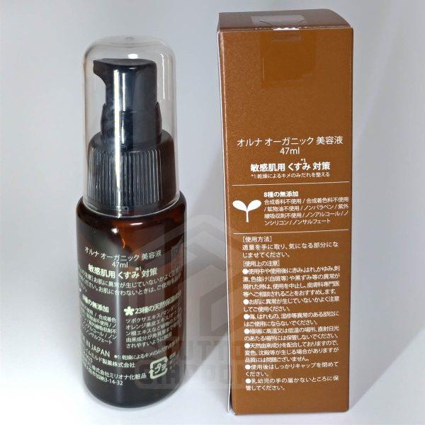 Allna Organic Skin Lotion 47ml Lozione naturale per la cura della pelle 2 tutto giappone