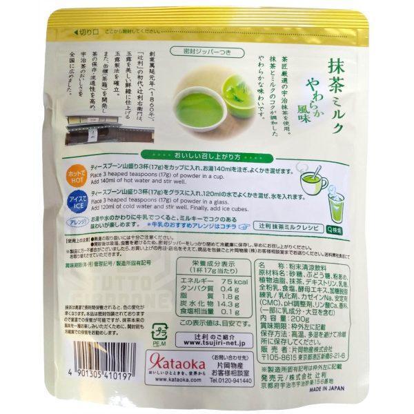 latte milk matcha tsujiri 200g tuttogiappone jpg